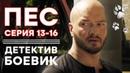 Сериал ПЕС – 3 СЕЗОН – Все серии подряд (13-16 серия)   Сериалы ICTV