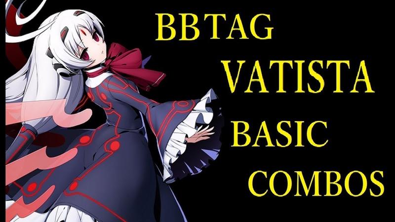 BLAZBLUE CROSS TAG BATTLE VATISTA BASIC COMBOS【BBTAG バティスタ 基礎コンボ】