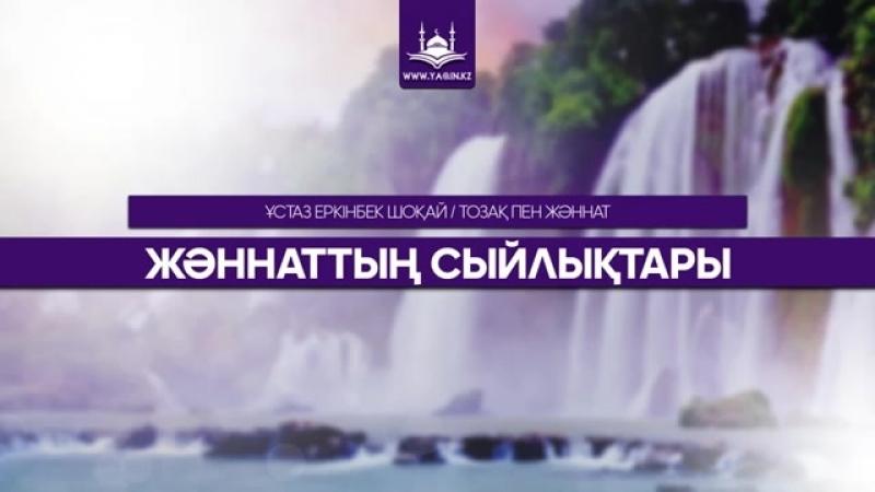 Ұстаз Еркінбек Шоқай Жəннаттың сыйлықтары