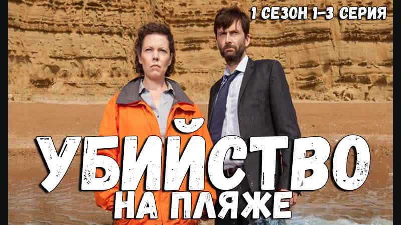 Убийство на пляж 1 сезон 1-3 серия