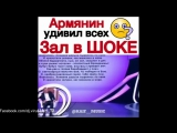 Haykakan prikolner 2017 Best Jokes