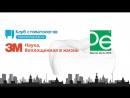 3M на Дентал-Экспо 2018