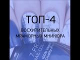 Топ-4 восхитительных мраморных маникюра