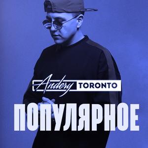 Andery Toronto: популярное