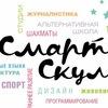 Смартскул_Екатеринбург