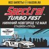 SPECTROL TURBO FEST   ВОРОНЕЖ 30 июня