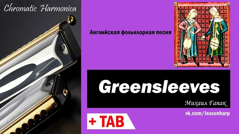 Greensleeves - Harmonica TAB - Михаил Гапак - Hohner Ace