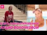 Волочкова требует у любовника, слившего ее секс-фото, 10 миллионов долларов