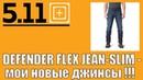 DEFENDER - FLEX JEAN SLIM - мои новые тактические джинсы