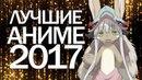 Лучшее аниме 2017 Русская озвучка