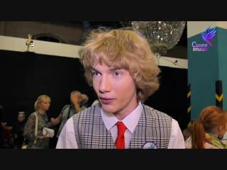 Финалист «Синей птицы» Иван Бессонов даёт напутственные слова участникам конкурса