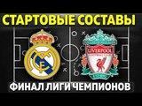 Реал Мадрид - Ливерпуль: кто выйдет в стартовом составе финала Лиги Чемпионов 2017/18