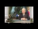 Россия От Горбачёва до Путина крутые нулевые как всё было