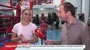 Чемпионка мира по боксу Орнелла Хетеева готовится к олимпиаде