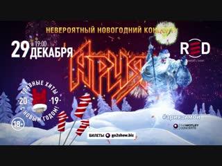АРИЯ. Невероятный Новогодний Концерт в Москве - 29 декабря 2018, клуб RED (18+)