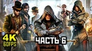 Assassin's Creed: Syndicate, Прохождение Без Комментариев - Часть 6: Глава 7 [PC | 4K | 60FPS]