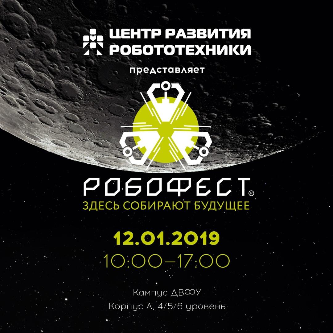 Афиша Робофест Владивосток 2019