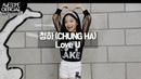 나하은 Na Haeun - 청하 CHUNG HA - Love U 댄스커버