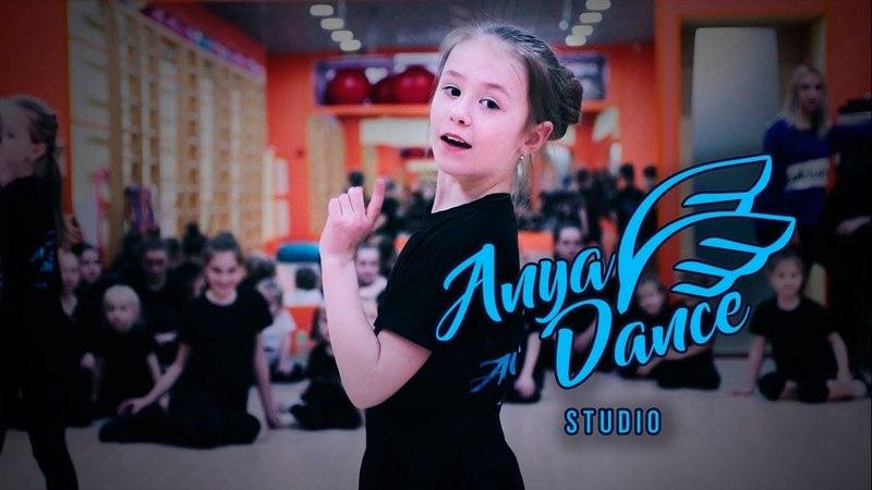 Anya Dance | Давайте знакомиться!