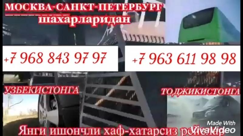 масква ташкент 7 966 058 04 04