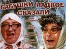 Бабушки надвое сказали....1979, СССР, комедия