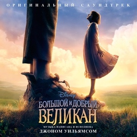 John Williams альбом Bolshoi i dobriy velikan