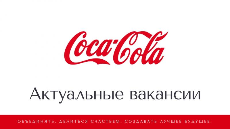 Coca‑Cola HBC Актуальные вакансии