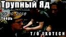 Интервью с группой Трупный Яд 28 апреля 2018 Тверь Андрей Львов