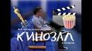 Всё, что вы хотели знать про Кинозал в Татарске