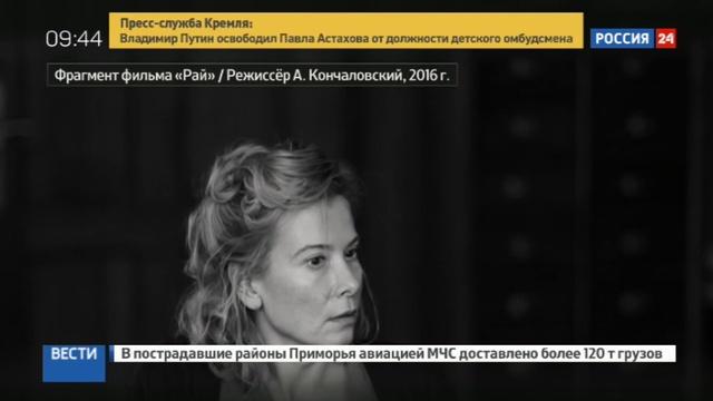 Новости на Россия 24 • На Венецианском кинофестивале состоялась премьера Рая Кончаловского
