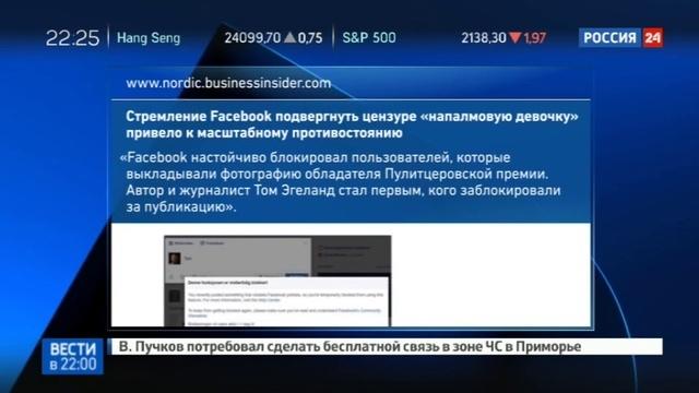 Новости на Россия 24 Цукербергу закатили скандал из за удаления фото войны во Вьетнаме