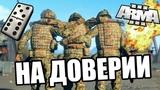 На доверии Arma 3 Battlezone