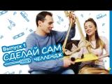 Castorama «Сделай сам челлендж» / Выпуск 1: Детские качели в квартире.
