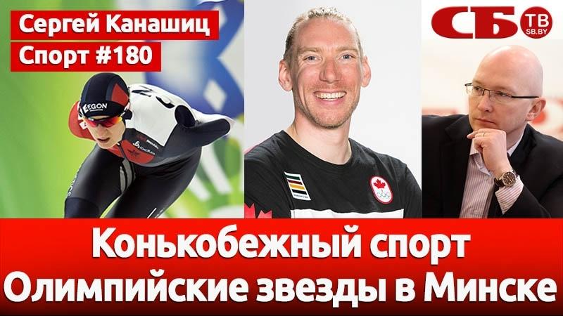 Минск принимает заключительный этап Кубка мира по конькобежному спорту