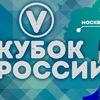 V Кубок России-2018
