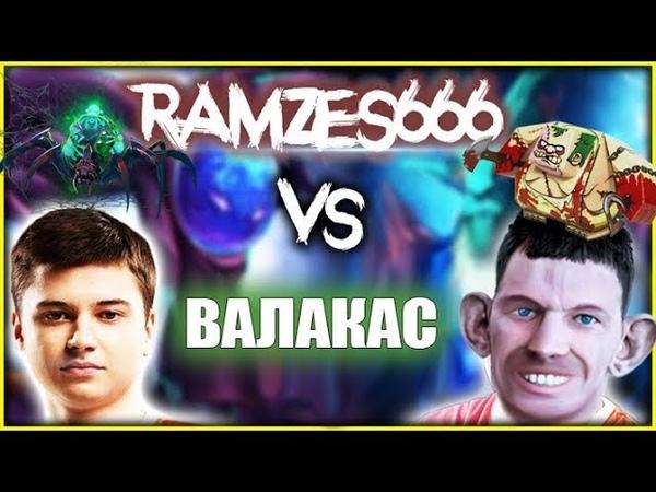 RAMZES666 БЕРЕТ РЕВАНШ У ВАЛАКАСА В DOTA MC BORROW