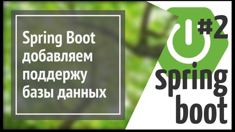 Spring Boot JPA (Hibernate): добавляем базу данных в веб приложение на Java (простой сайт)