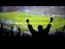 Что говорит писание о болельщиках футбола Для глухих