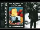 Гражданская оборона Эй брат любер 1987