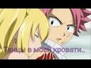 Fairy Tail Хвост ФеиНацу и Люсиклип Танцы в моей кровати