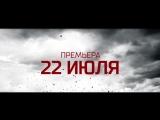 Всероссийская телепремьера сериала «Падение Ордена» 22 июля на РЕН ТВ!