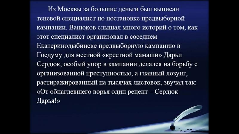 Виктор Пелевин - Святочный киберпанк, или Рождественкая Ночь-117.DIR - Часть 2 из 5 (книга)