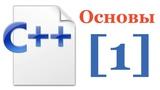 Основы C++ - Лекция № 1 - Программа, состоящая из нескольких файлов. Компиляция и линковка