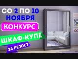 Розыгрыш шкаф-купе ЗА репост от 10.11.2018