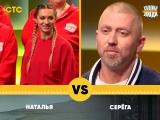 «Взвешенные и счастливые люди»: Серёга VS Наталья