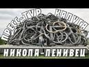 Пресс-тур в Калугу и Никола-Ленивец. Путешествие на электричке.