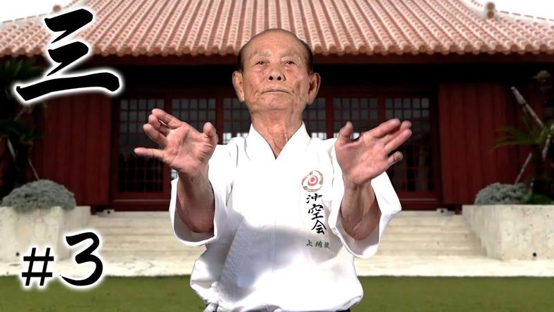 Lessons of Legend Master 3 | Tsutomu Nakahodo | 仲程力先生 | Uechi-ryu | 上地流 | 沖縄空手世界大会