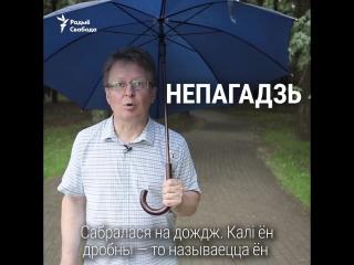 """Не памыляймася па-беларуску: наша пагода — не расейская """"погода""""!"""