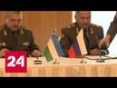 В Ташкенте завершилось заседание Совета министров обороны стран СНГ Россия 24