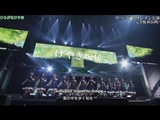Keyakizaka46 - Hiragana Keyaki [Русские субтитры]